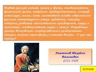 Первый русский учёный, химик и физик, основоположник физической химии, астрон