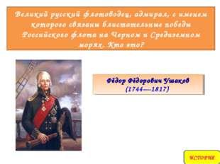 Великий русский флотоводец, адмирал, с именем которого связаны блистательные