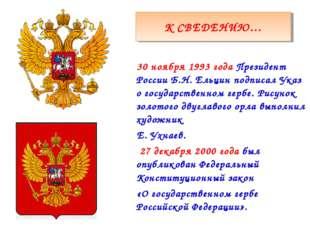 30 ноября 1993 года Президент России Б.Н. Ельцин подписал Указ о государствен