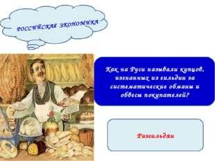 Разгильдяи Как на Руси называли купцов, изгнанных из гильдии за систематическ
