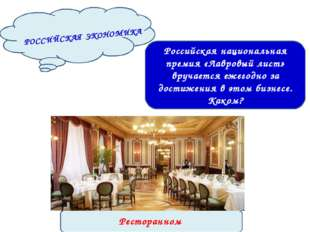 Российская национальная премия «Лавровый лист» вручается ежегодно за достижен
