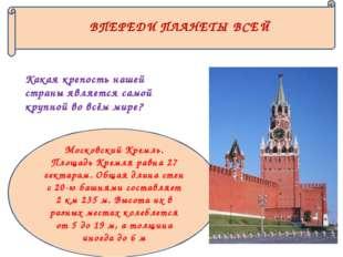 Московский Кремль. Площадь Кремля равна 27 гектарам. Общая длина стен с 20-ю