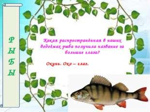 Р Ы БЫ Какая распространённая в наших водоёмах рыба получила название за боль