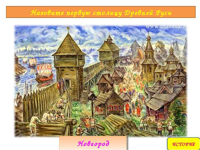 Назовите первую столицу Древней Руси ИСТОРИЯ Новгород