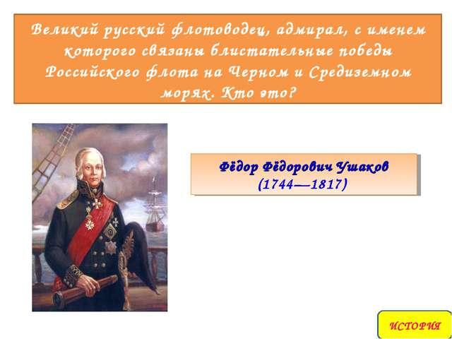Великий русский флотоводец, адмирал, с именем которого связаны блистательные...