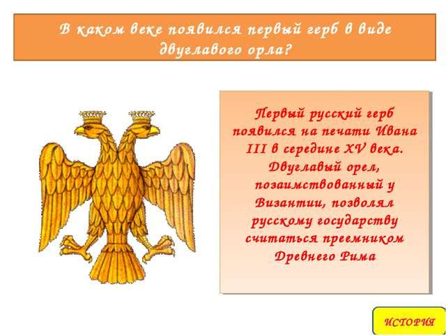 В каком веке появился первый герб в виде двуглавого орла? ИСТОРИЯ Первый русс...