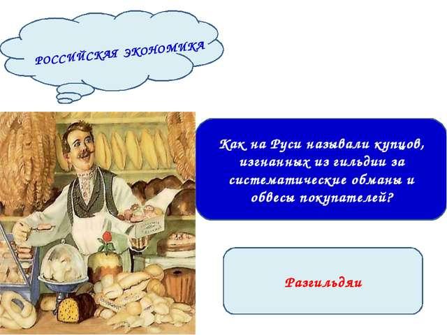 Разгильдяи Как на Руси называли купцов, изгнанных из гильдии за систематическ...