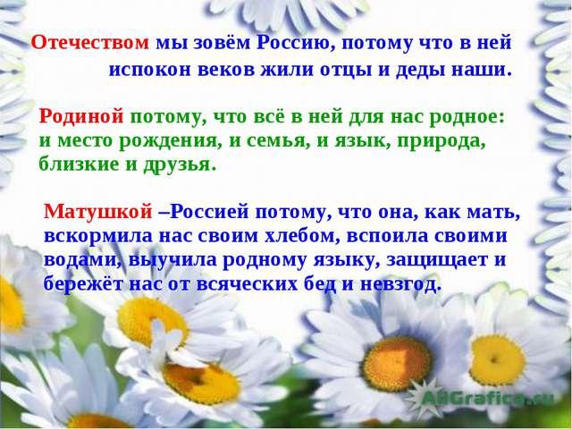 Отечеством мы зовём Россию, потому что в ней испокон веков жили отцы и деды н...