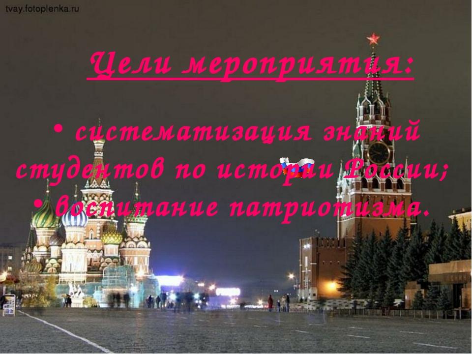 Цели мероприятия: систематизация знаний студентов по истории России; воспит...