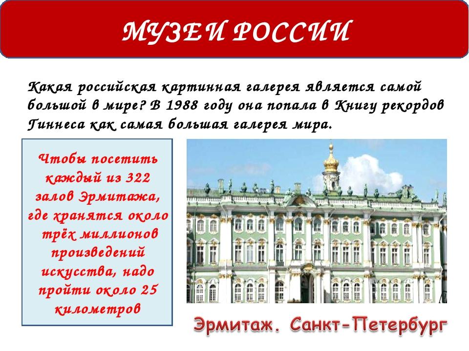 МУЗЕИ РОССИИ Какая российская картинная галерея является самой большой в мире...