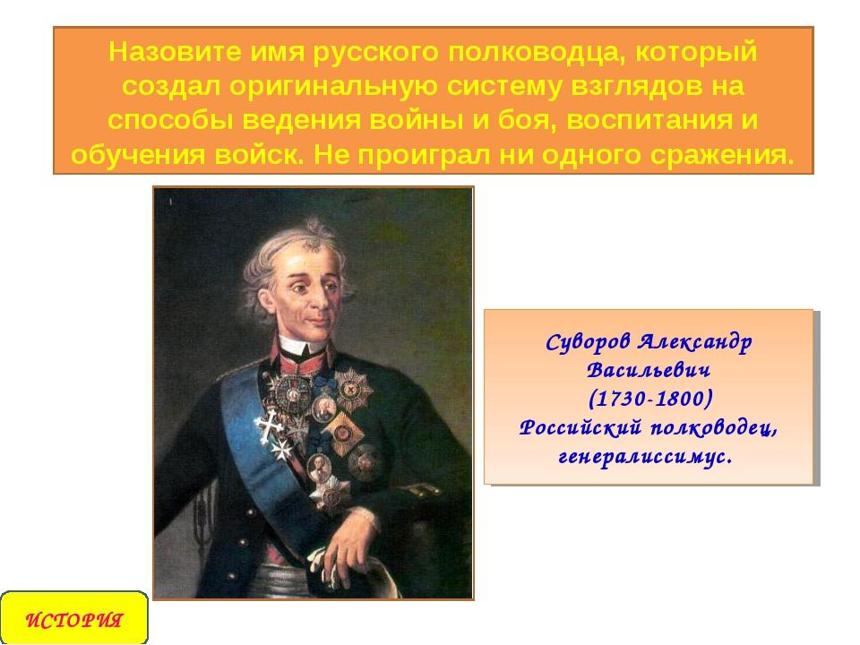 Назовите имя русского полководца, который создал оригинальную систему взглядо...
