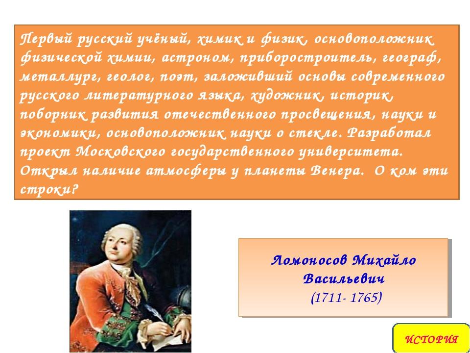 Первый русский учёный, химик и физик, основоположник физической химии, астрон...
