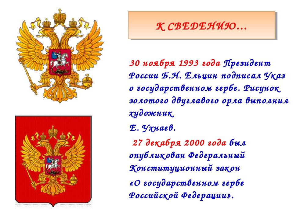 30 ноября 1993 года Президент России Б.Н. Ельцин подписал Указ о государствен...