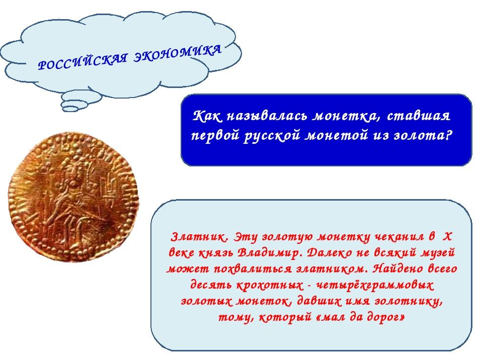 Златник. Эту золотую монетку чеканил в Х веке князь Владимир. Далеко не всяки...