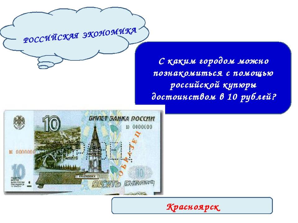 Красноярск С каким городом можно познакомиться с помощью российской купюры до...