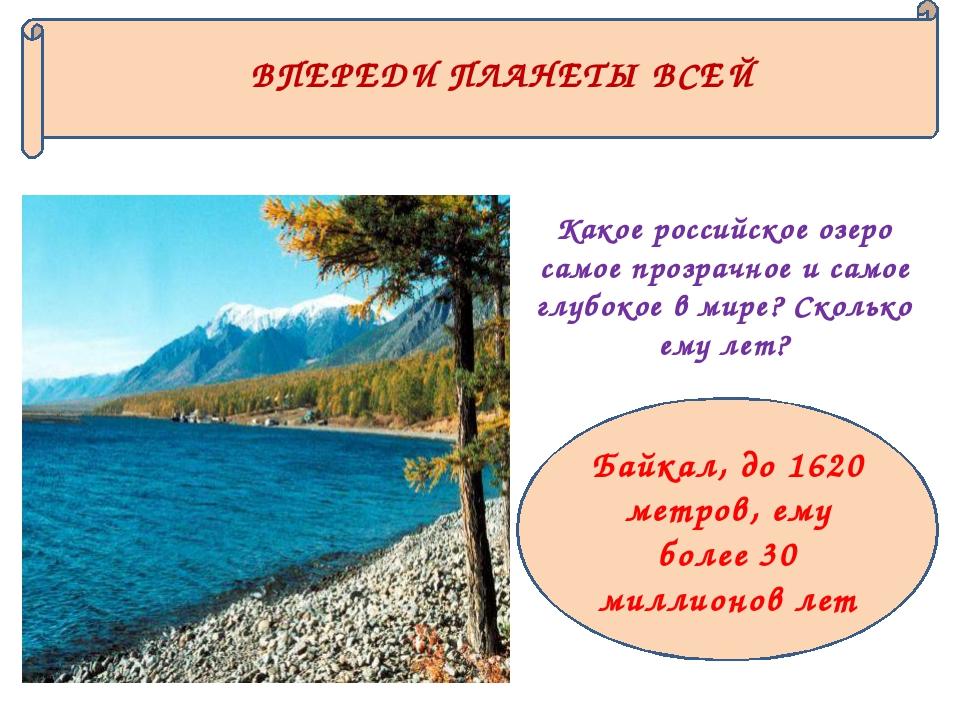 Байкал, до 1620 метров, ему более 30 миллионов лет ВПЕРЕДИ ПЛАНЕТЫ ВСЕЙ Какое...