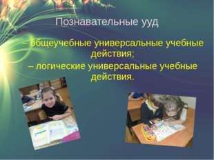 Познавательные ууд – общеучебные универсальные учебные действия; – логические