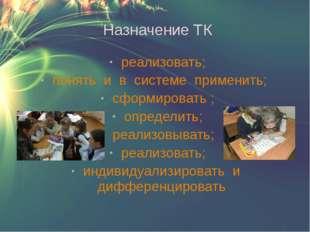 Назначение ТК реализовать; понять и в системе применить; сформировать ; опред