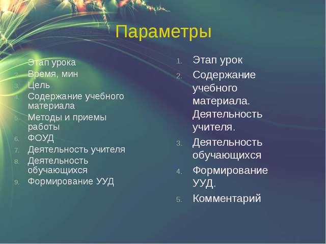 Параметры Этап урока Время, мин Цель Содержание учебного материала Методы и п...