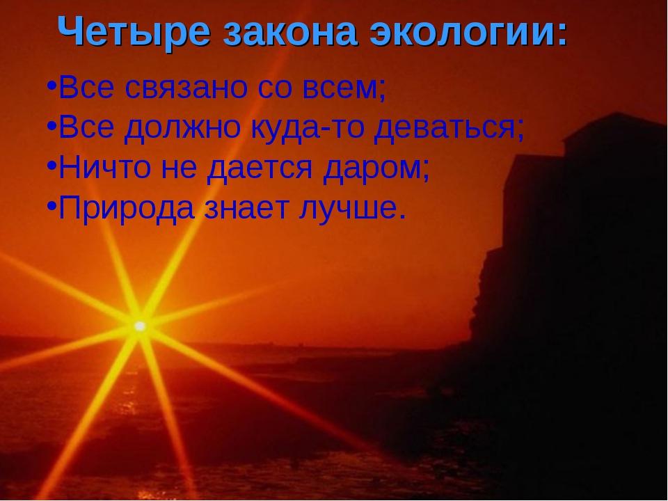 Все связано со всем; Все должно куда-то деваться; Ничто не дается даром; Прир...