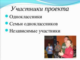 Участники проекта Одноклассники Семьи одноклассников Независимые участники