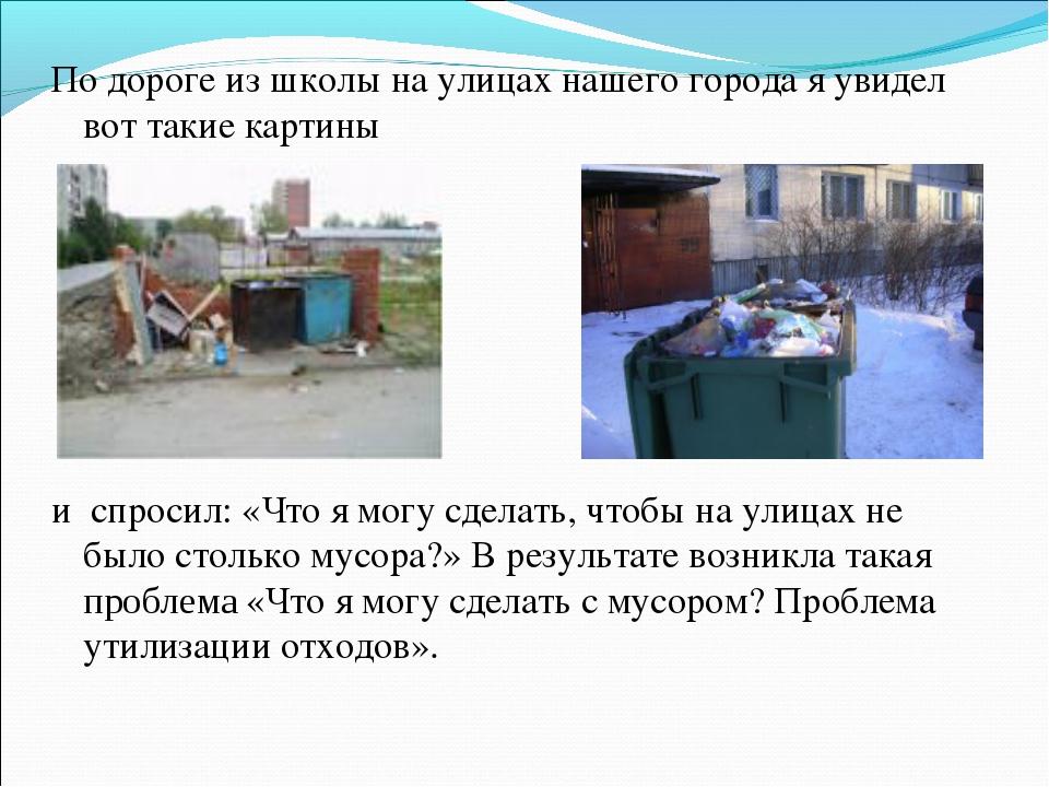 По дороге из школы на улицах нашего города я увидел вот такие картины и спрос...