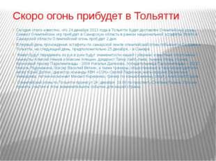 Скоро огонь прибудет в Тольятти Сегодня стало известно, что 24 декабря 2013 г