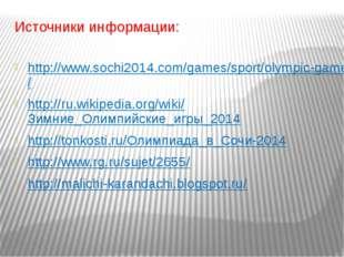 Источники информации: http://www.sochi2014.com/games/sport/olympic-games/ htt