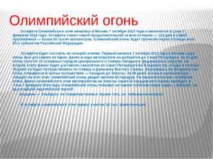 Олимпийский огонь Эстафета Олимпийского огня началась в Москве 7 октября 2013