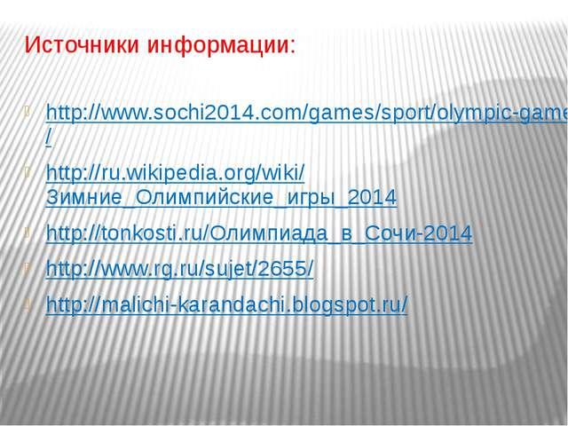 Источники информации: http://www.sochi2014.com/games/sport/olympic-games/ htt...