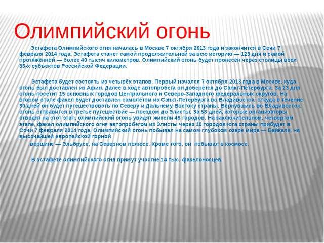 Олимпийский огонь Эстафета Олимпийского огня началась в Москве 7 октября 2013...