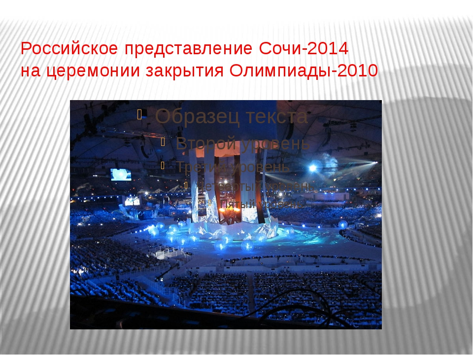 Российское представление Сочи-2014 на церемонии закрытия Олимпиады-2010