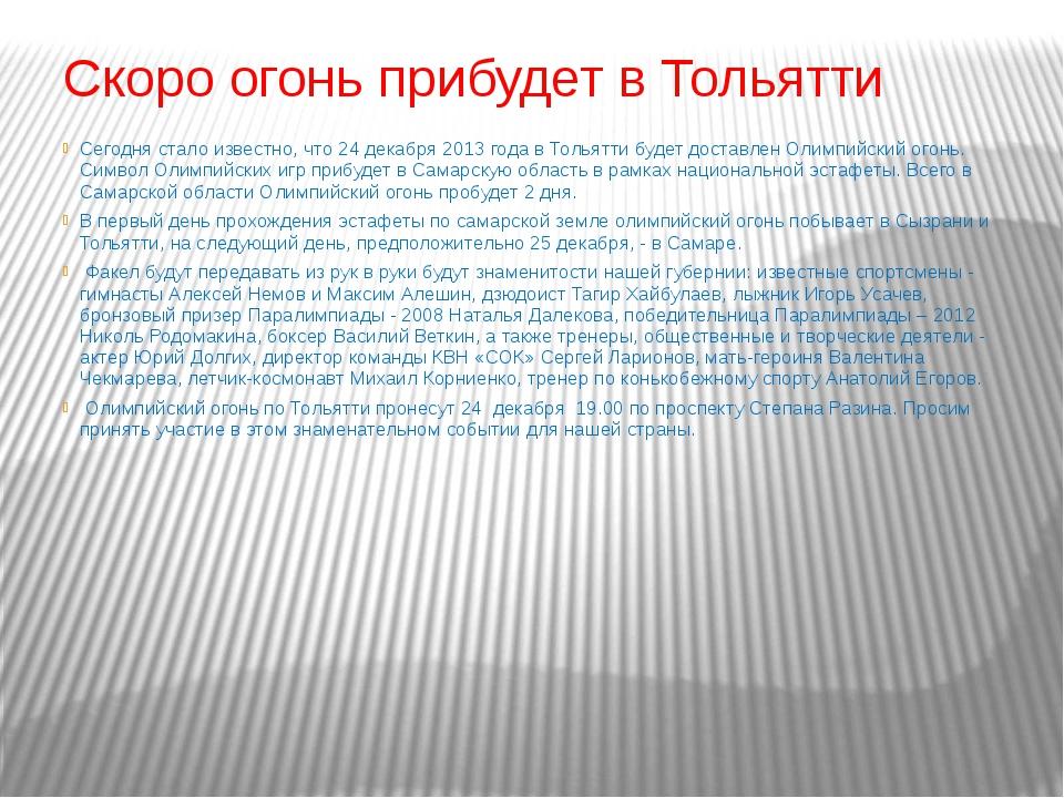 Скоро огонь прибудет в Тольятти Сегодня стало известно, что 24 декабря 2013 г...