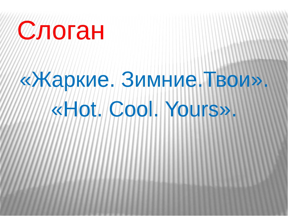 Слоган «Жаркие. Зимние.Твои». «Hot. Cool. Yours».