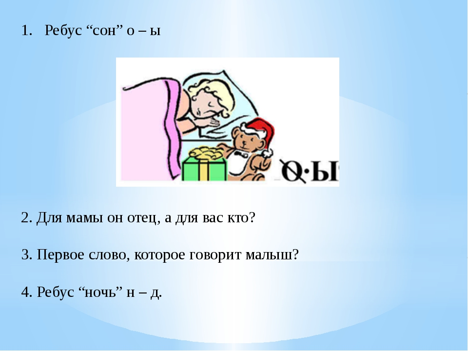 """Ребус """"сон"""" о – ы 2. Для мамы он отец, а для вас кто? 3. Первое слово, которо..."""