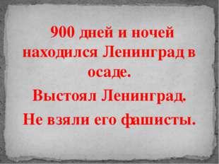 900 дней и ночей находился Ленинград в осаде. Выстоял Ленинград. Не взяли ег
