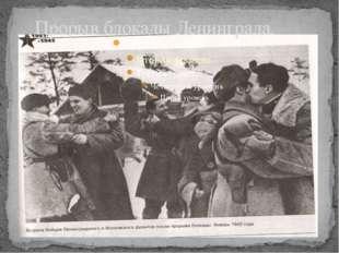 Прорыв блокады Ленинграда.