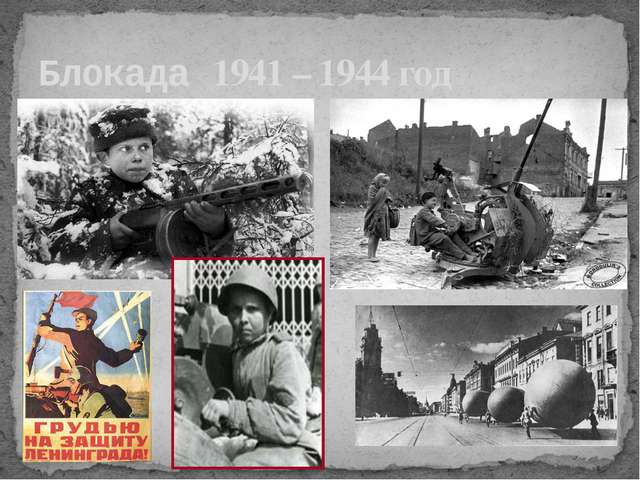 Блокада 1941 – 1944 год