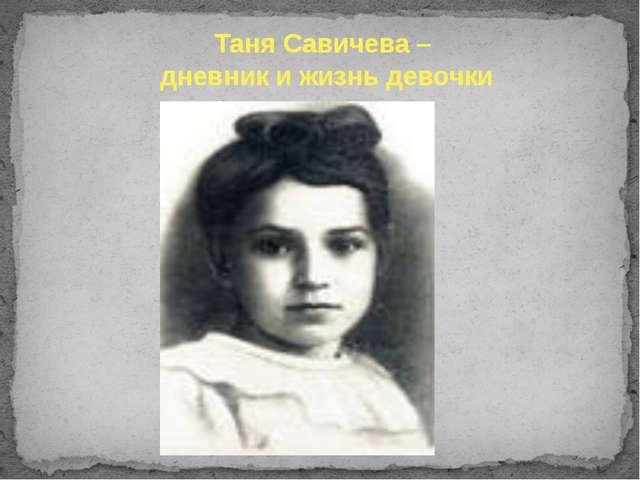 Таня Савичева – дневник и жизнь девочки