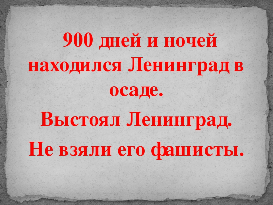 900 дней и ночей находился Ленинград в осаде. Выстоял Ленинград. Не взяли ег...
