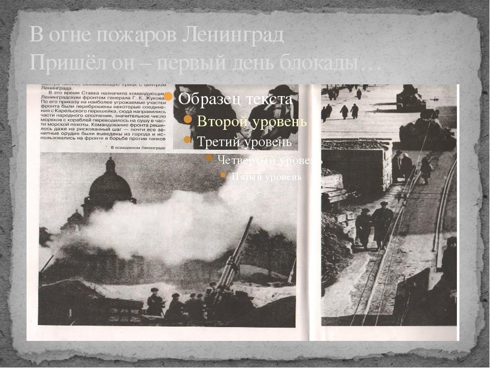 В огне пожаров Ленинград Пришёл он – первый день блокады…