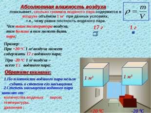 * Абсолютная влажность воздуха ρ показывает, сколько граммов водяного пара со