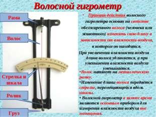 Волосной гигрометр Принцип действия волосного гигрометра основан на свойстве