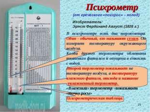 * В психрометре есть два термометра. Один - обычный, его называют сухим. Он и