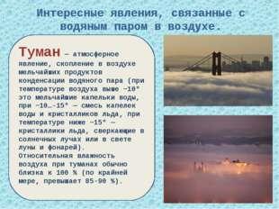 Интересные явления, связанные с водяным паром в воздухе. Туман— атмосферное