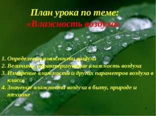 * План урока по теме: «Влажность воздуха» Определение влажности воздуха Велич