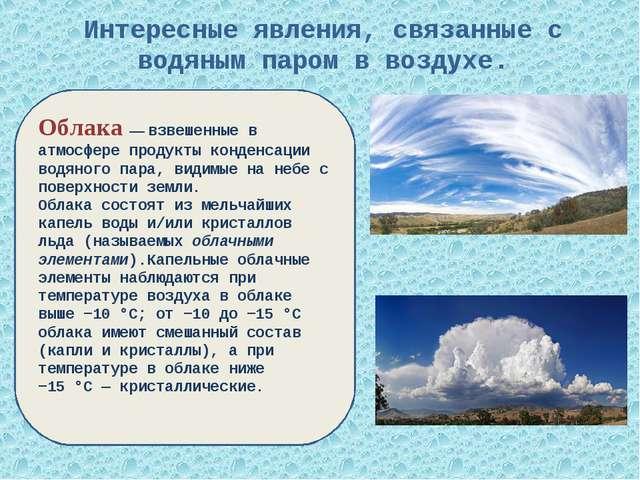 Интересные явления, связанные с водяным паром в воздухе. Облака — взвешенные...