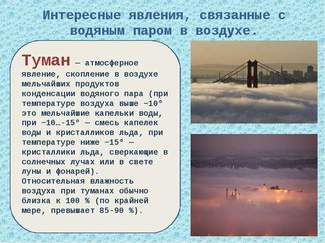 Интересные явления, связанные с водяным паром в воздухе. Туман— атмосферное...