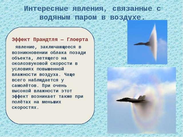 Интересные явления, связанные с водяным паром в воздухе. Эффект Прандтля— Гл...