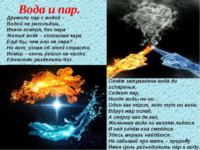 * Огнём затравлена вода до испаренья. Седеет пар, Нигде воды ни-ни… Один как...